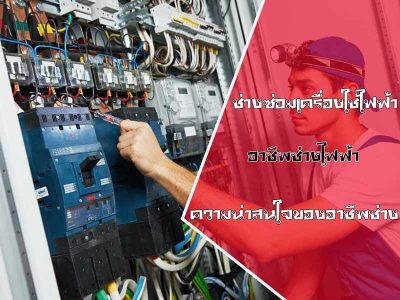 Electrician profession